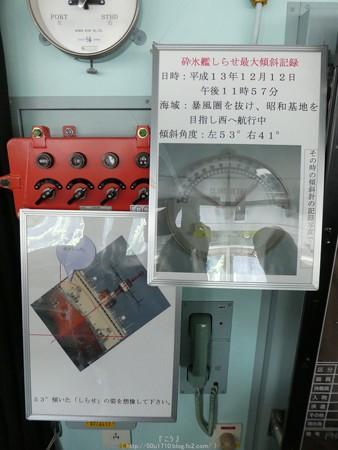 160806-しらせ (77)