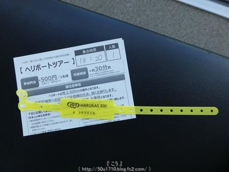 160828-ハルカス300 ヘリポートツアー (1)