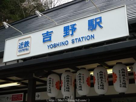160410-吉野山 (97)