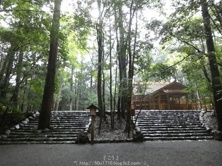161017-伊勢神宮 内宮 (44)