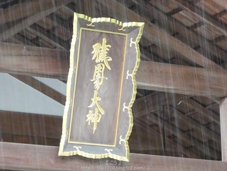 161017-猿田彦神社 (3)