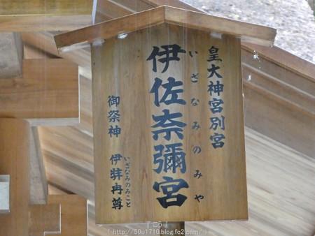 161017-月読宮 (18)