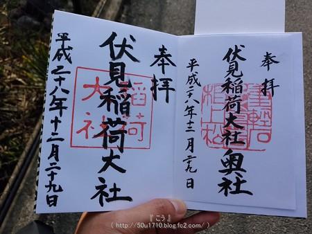 161229-伏見稲荷 (199)