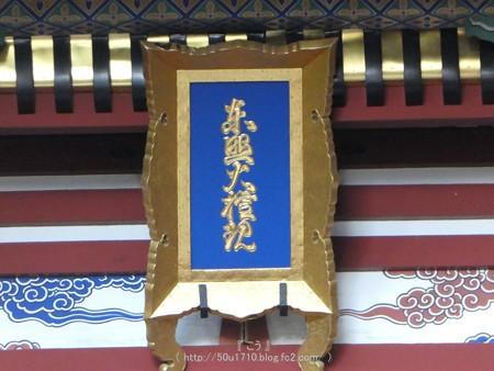 170110-久能山東照宮 (71)
