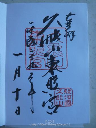 170110-久能山東照宮 (203)