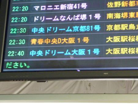 100627-新宿→大阪 高速バス (1)