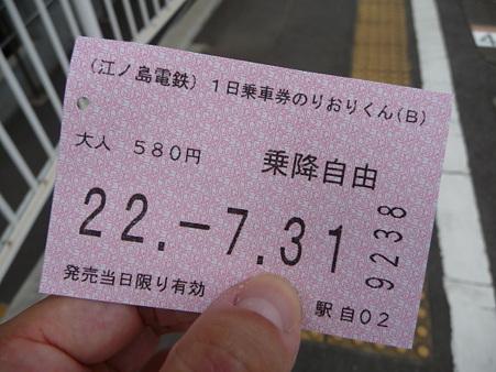 100731-江ノ電-110