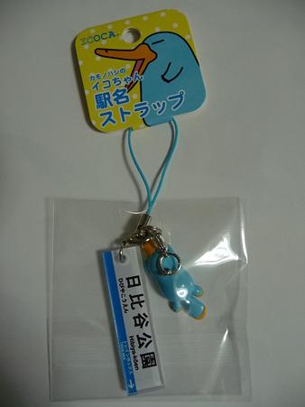 イコちゃん日比谷ストラップ (1)