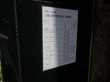 博多祇園山笠 2016年 舁山 二番山笠 中洲流 坂田怪童丸 (4)