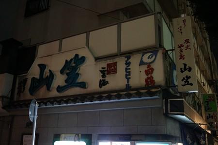 博多祇園山笠 2016年 追い山 (4)