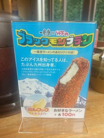 一風堂 竹下製菓 オリジナルアイス ブラックモンブラン (0)