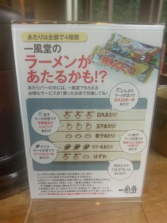 一風堂 竹下製菓 オリジナルアイス ブラックモンブラン (1)