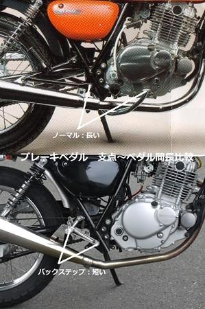 099-ST250リアブレーキ比較