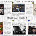 Photos: 第94回モノコン作品紹介席(2/2)