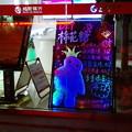 写真: 北京銀行