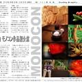 写真: 第111回モノコン 作品紹介席(2/2)