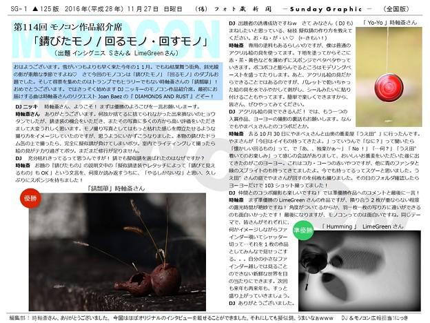 第114回モノコン作品紹介席(1/2)