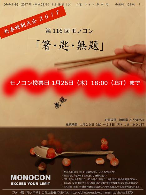 第116回モノコン投票日 1月26日(木) 18:00(JST)までにお願いします!
