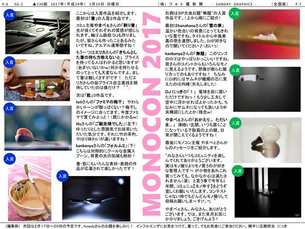第116回モノコン作品紹介席(2/2) 誤植修正版