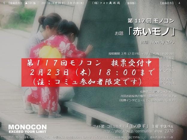 第117回モノコン 投票受付中!