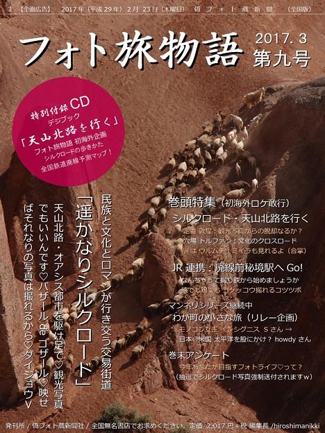 【全面広告】フォト旅物語9「遥かなりシルクロード」