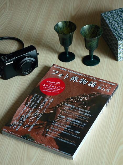 偽雑誌フォト旅物語9 ~ 天山北路を往く (後編)