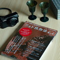 Photos: 偽雑誌フォト旅物語9 ~ 天山北路を往く (後編)