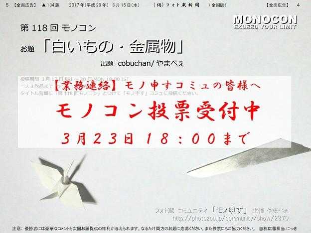 【業務連絡】 第118回モノコン 投票受付ちう!