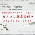 Photos: 【業務連絡】 第118回モノコン 投票受付ちう!