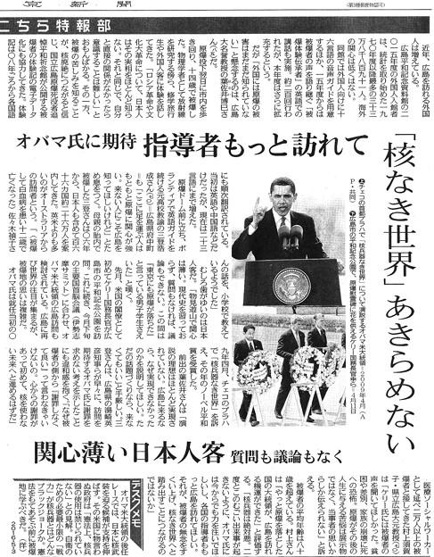 世界は広島をどれだけ知っているか_2