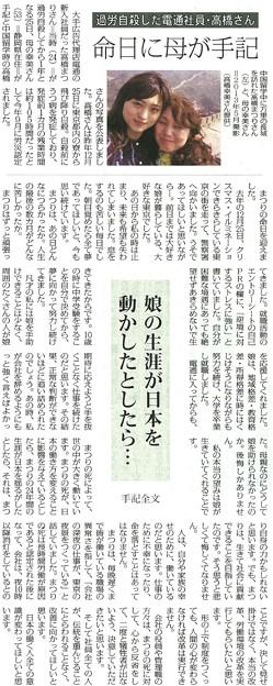 過労自殺した電通社員・高橋さん母の手記
