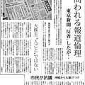 Photos: 問われる報道倫理