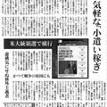 Photos: ヘイトあおる偽ニュース_2