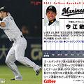 Photos: プロ野球チップス2011No.170今江敏晃(千葉ロッテマリーンズ)