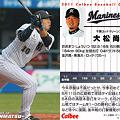 Photos: プロ野球チップス2011No.172大松尚逸(千葉ロッテマリーンズ)
