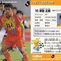 Photos: Jリーグチップス1998No.105澤登正朗(清水エスパルス)