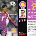 Photos: Jリーグチップス2006No.098リカルド(京都パープルサンガ)