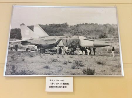 函館空港に強行着陸したミグ25の写真