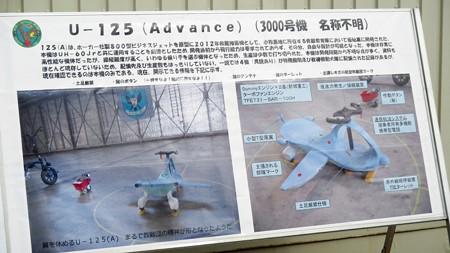 U-125Advance 説明板 IMG_0720_2
