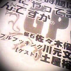 Photos: 磁石佐々木プロデュース『川元さん、こんな時間になにやってるんです...