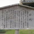 写真: 弘道館正門について