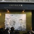 写真: 日本キルト大賞
