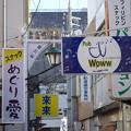 Photos: 高崎市の中央銀座界隈 (群馬県高崎市)
