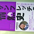 Photos: サンフレッチェ情熱史 history of SANFRECCE HIROSHIMA 中野和也 ソルメディア