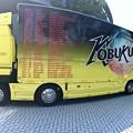 Photos: KOBUKURO LIVE TOUR 2016 TIMELESS WORLD ツアートラック 広島市中区基町 広島グリーンアリーナ