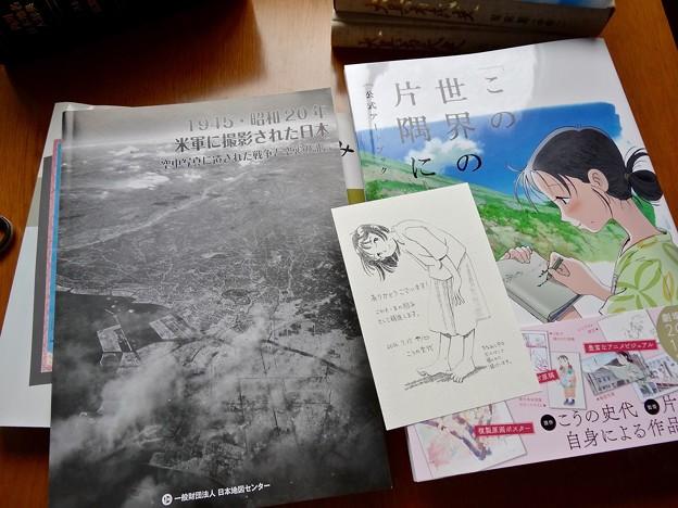 1945 昭和20年 米軍に撮影された日本 この世界の片隅に 公式アートブック