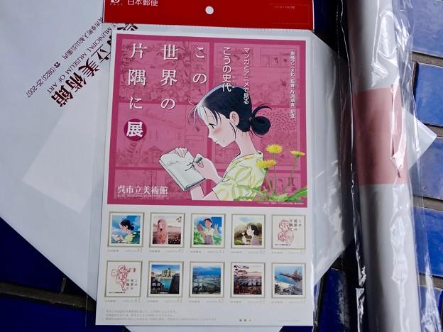 呉市立美術館 この世界の片隅に展 開催記念オリジナルフレーム切手 日本郵便 中国支社