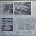 Photos: 榿木原遺跡 (3)