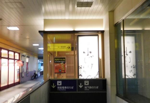 小ぼけ・京阪淀屋橋店