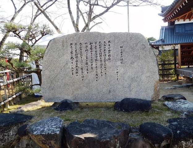 小野十三郎詩碑 (1)